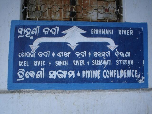 информационный плакат уведомляющий о божественном слиянии рек
