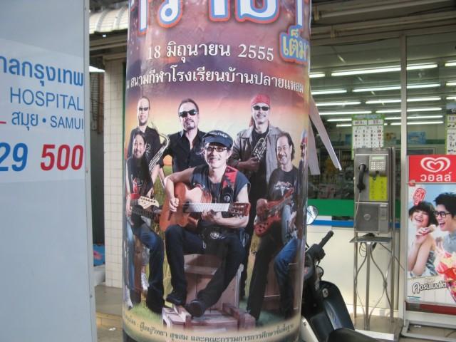 Тайцы-рокеры из будущего