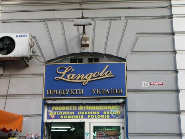 деликатесы)