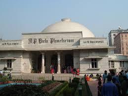 Планетарий Бирлы в Калькутте