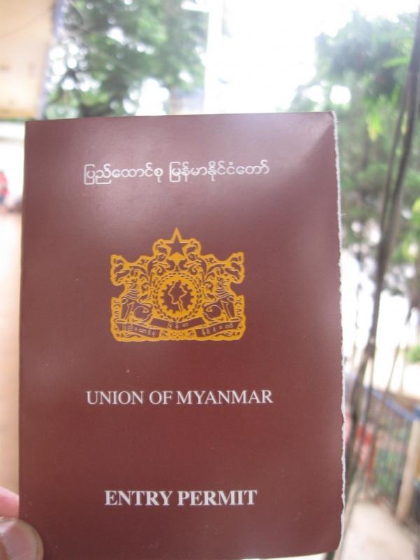 Книжечка взамен паспорта.