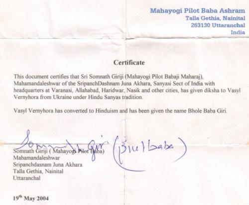 сертификат саньяса-дикши
