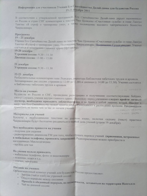 Учения 2011