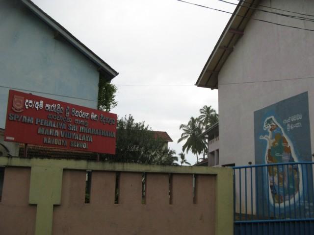 Школа в Пералии