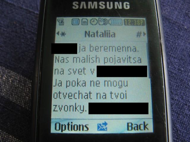 Первая СМСка