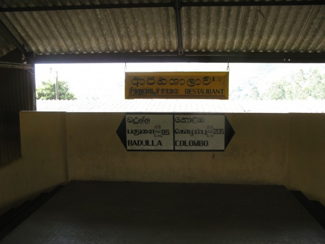 До Коломбо - 205 километров