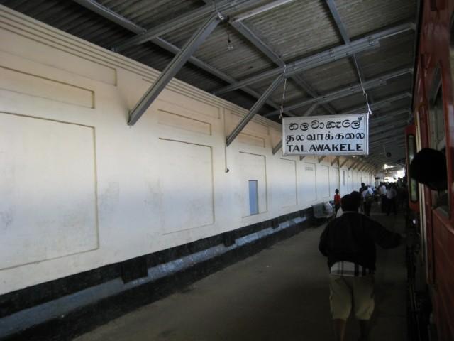 Станция Талавакеле