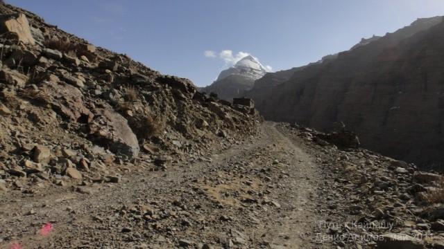 Путь к Кайлашу...