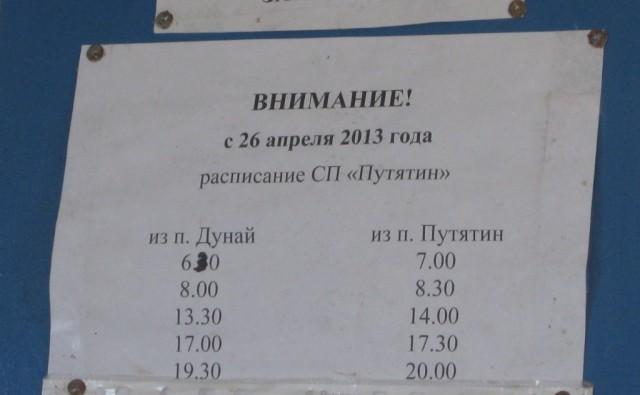 Расписание паромов на Путятин