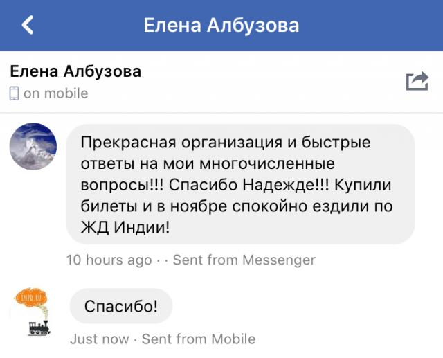 Отзыв об inzd.ru