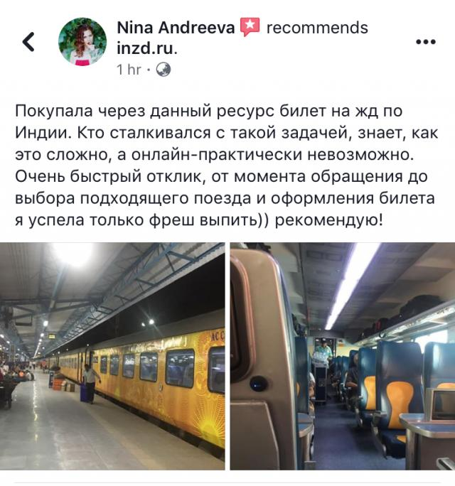 Отзыв об inzd.ru из нашего сообщества в фейсбуке