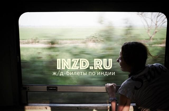 Inzd.ru – ваш помощник в Индии от создателей Индостан.ру