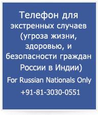 экстренная связь для российских граждан в Индии