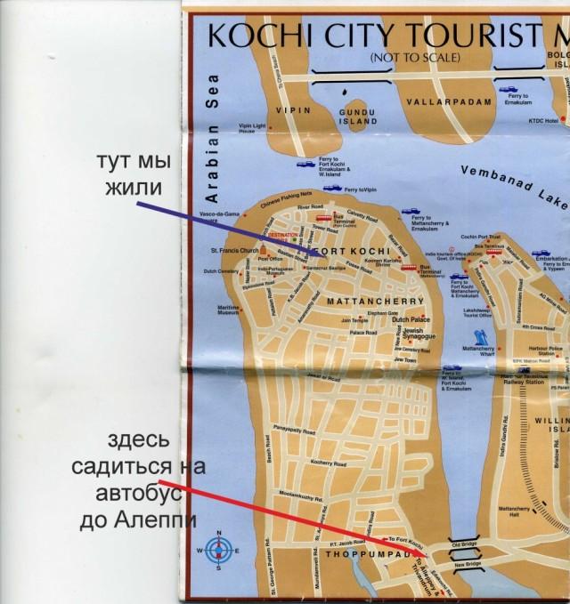Форт Кочин