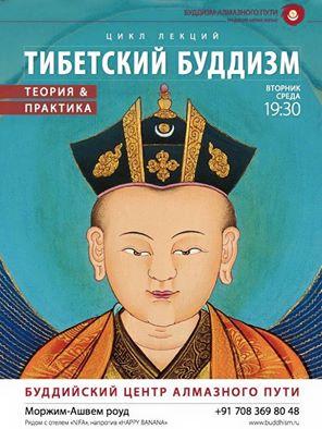 Буддизм в Гоа