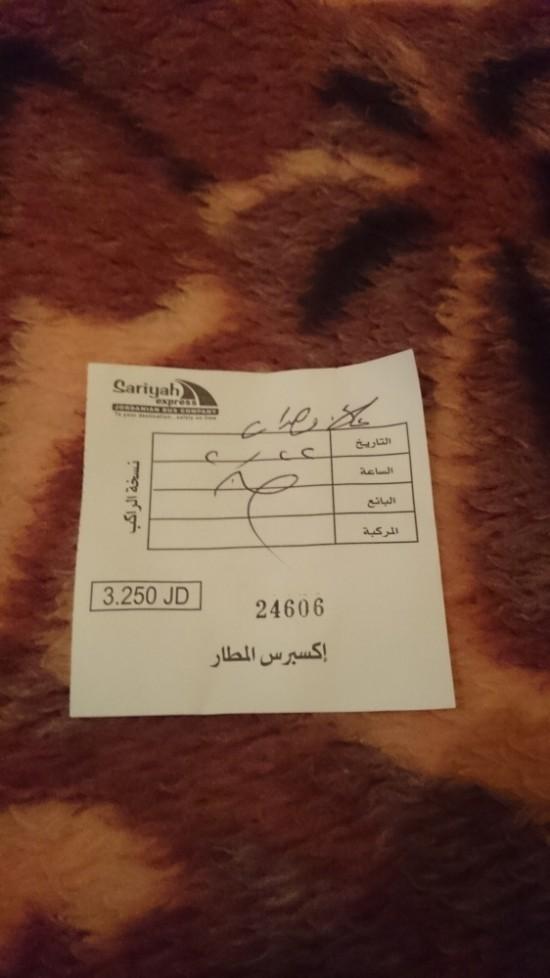 Билет на автобус аэропорт - Амман