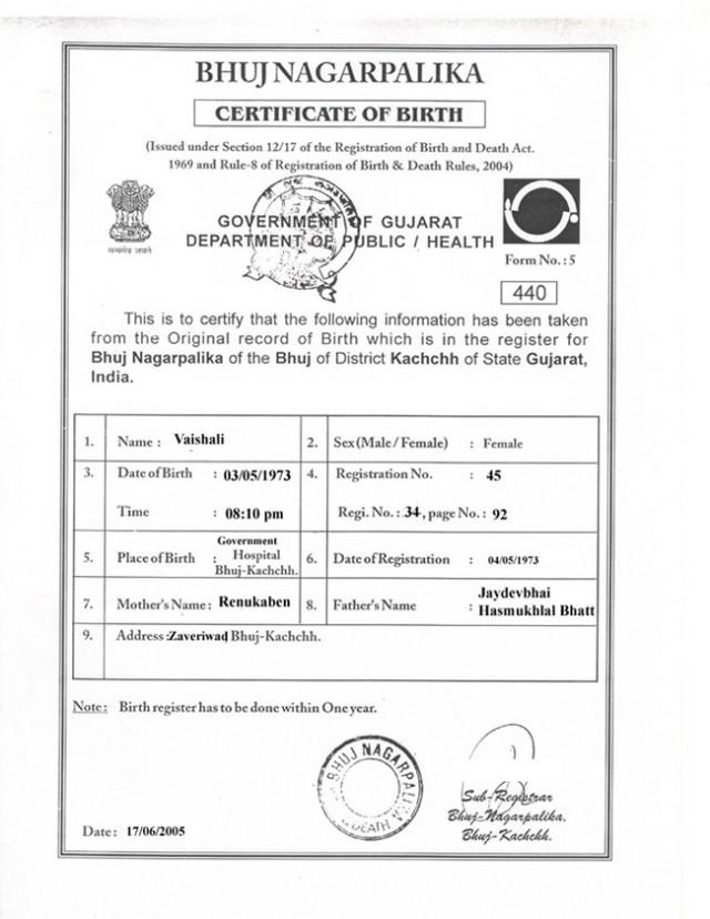 Индийское свидетельство о рождении. Гуджарат