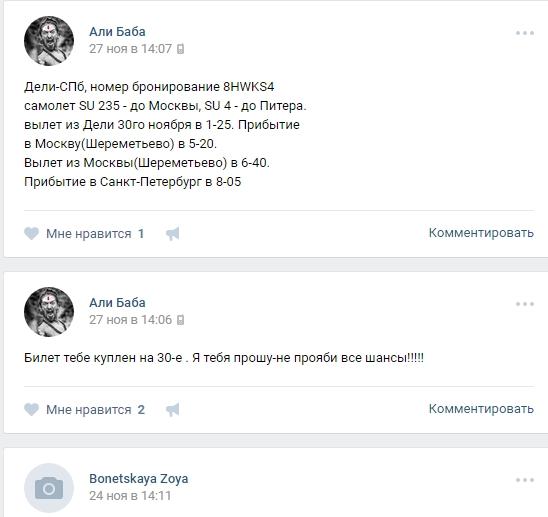 Скрин с общедоступной странички Вконтакте.