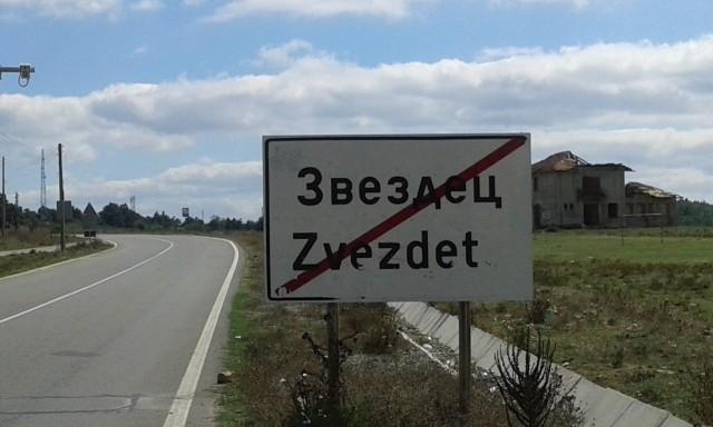 Полный Звездец)))