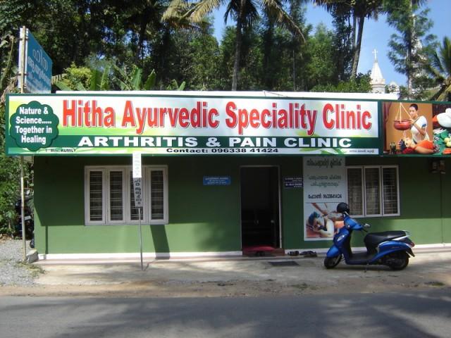 Местная поликлиника