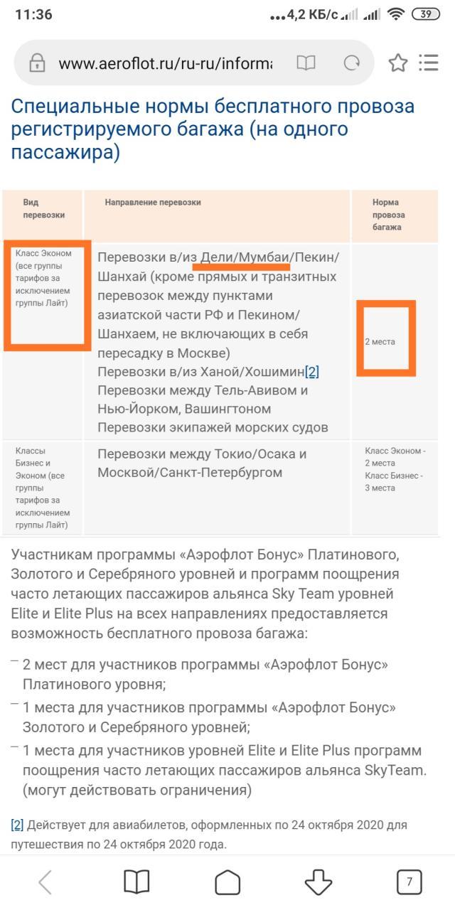 Мелким шрифтом инсайдерская инфа от Аэрофлота)