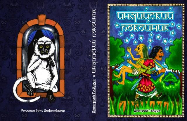 Индийский Покойник, обложка