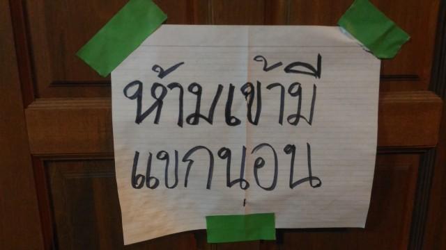 """Надпись на нашей двери (берите на заметку, никто не дергал нас лишнего! Считаем, что написано """"Осторожно, злая собака"""") :-D"""