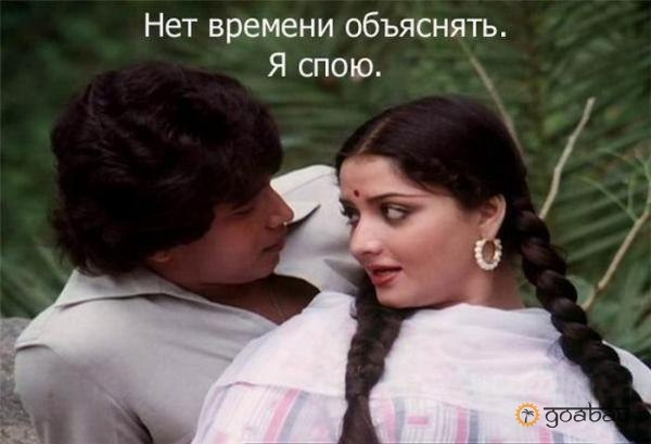 GoaBay Индия Болливуд