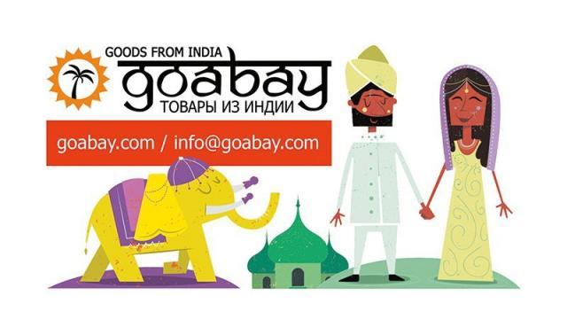 GoaBay Индия Товары