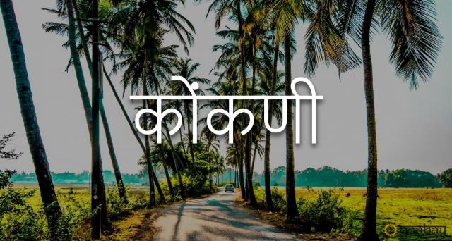 GoaBay Индия Конкани