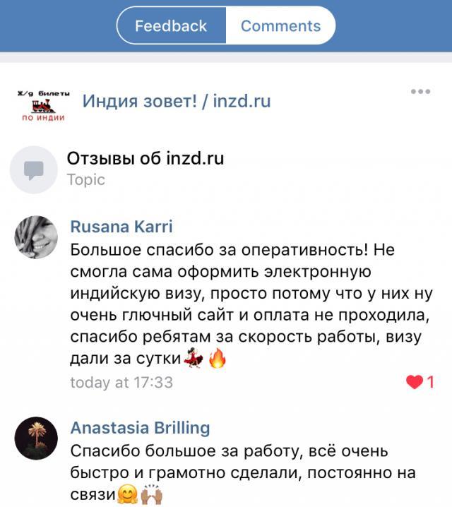 Отзывы из Вконтакта об inzd.ru