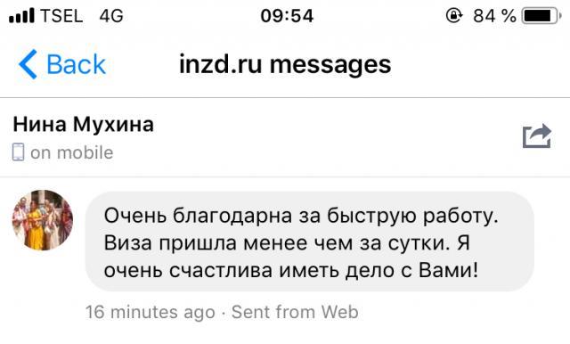 Отзывы о inzd.ru