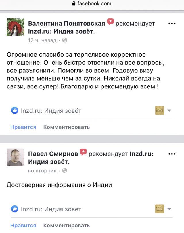 Отзывы об inzd.ru