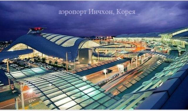 Аэропорт Ичхон