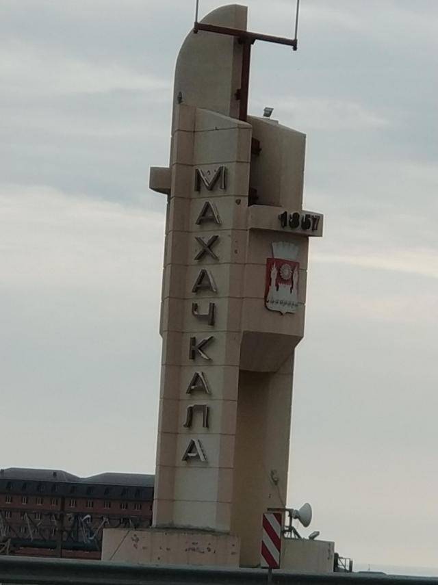 Махачкала отличный город
