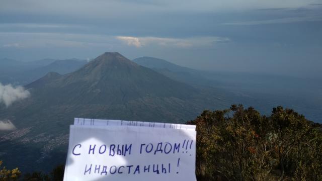 Вид на вулкан Синдоро с вулкана Сумбинг