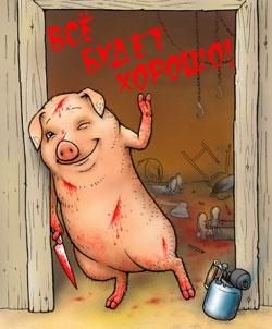С Годом Свиньи!