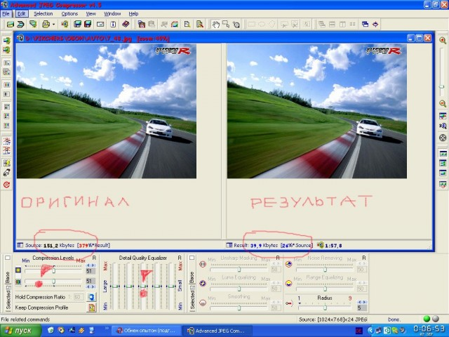 Advanced JPEG Compressor v4.5