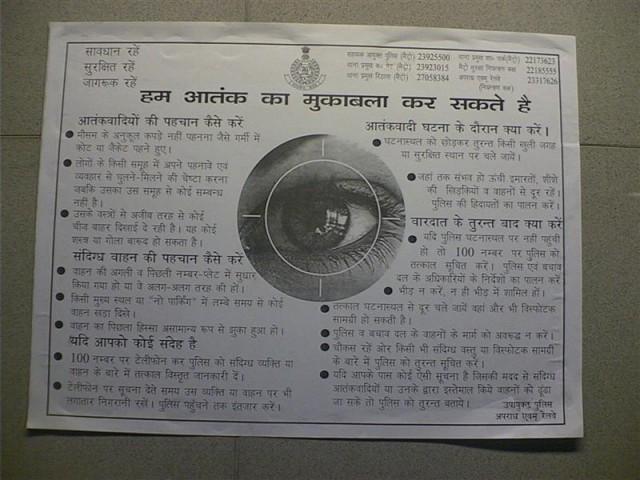 - плакат, призывающий к борьбе с терроризмом. для хиндологов.
