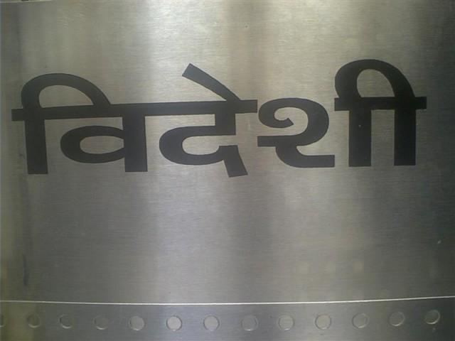 """- табличка, которая вас в аэропорту встречает. """"ВИДЕШИ"""" - то есть собирательное слово для всех иностранцев. (с хинди)"""