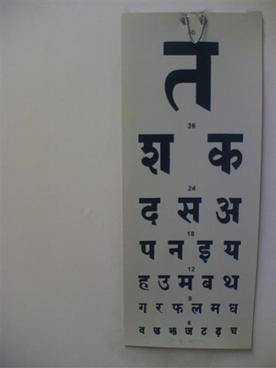 - табличка окулиста на хинди... стопудово такого никто еще не видел !