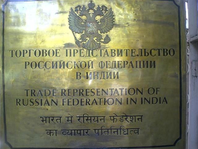 - табличка нашего Торгпредства в Дели