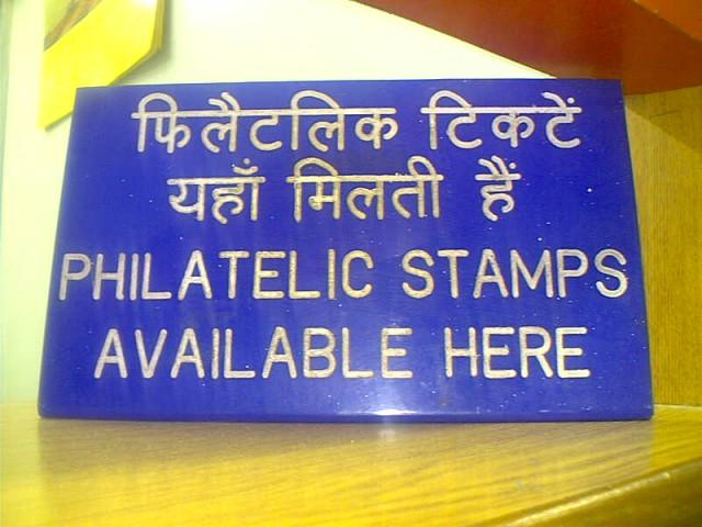 - любителям марок...