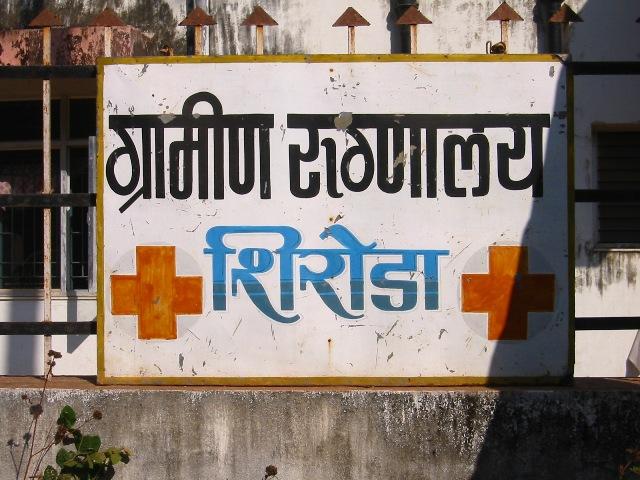 госпиталь в Махараштре