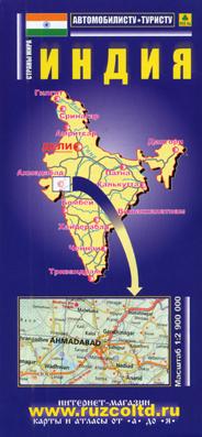Индия. Карта автомобилисту, туристу.
