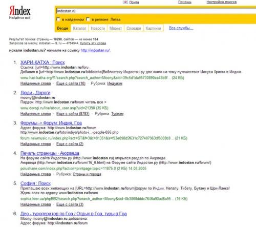 Yandex VS indostan