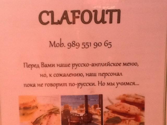 Вот такое чуднОе меню в кафе)