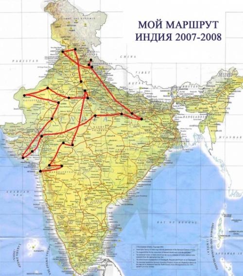Индия 2007-2008