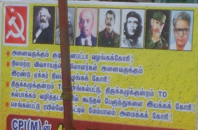 плакат Коммунистической партии Индии (марксистской) CPI(M) в Тамилнаду. В конце - портрет местного лидера, приравнявшего себя к Ленину и Че Геваре ;)
