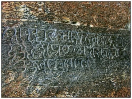 Шлока, выбитая на стене храма Сурьи
